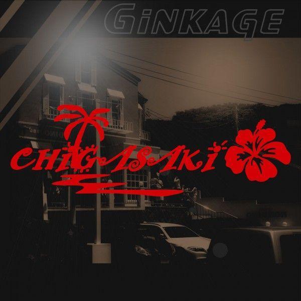 サファー 車 ステッカー おしゃれ ハワイアン シーウェイブ 茅ヶ崎 CHIGASAKI ハイビスカス ハワイアン雑貨 カーステッカー|ginkage|04