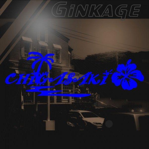 サファー 車 ステッカー おしゃれ ハワイアン シーウェイブ 茅ヶ崎 CHIGASAKI ハイビスカス ハワイアン雑貨 カーステッカー|ginkage|05