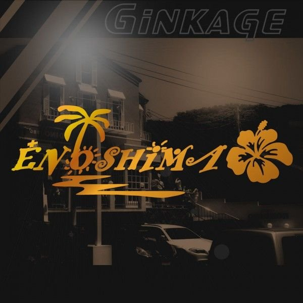 サファー 車 ステッカー おしゃれ ハワイアン シーウェイブ 江の島 ENOSHIMA ハイビスカス ハワイアン雑貨 カーステッカー|ginkage|02