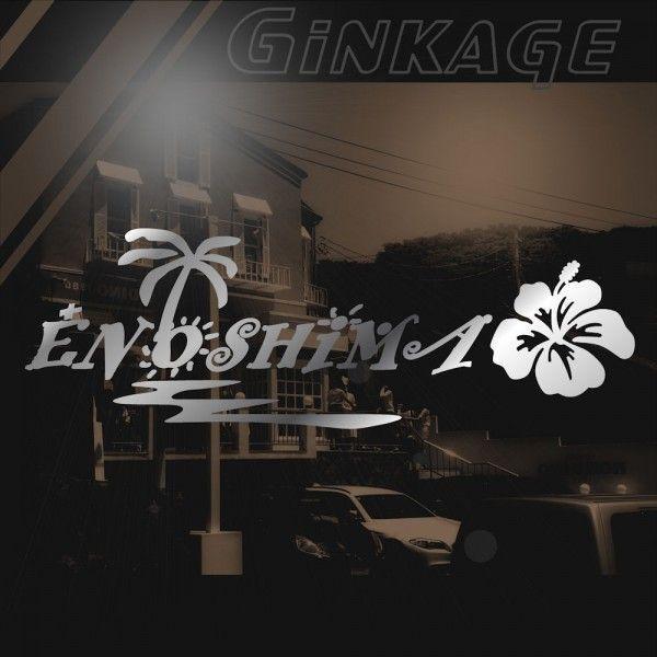サファー 車 ステッカー おしゃれ ハワイアン シーウェイブ 江の島 ENOSHIMA ハイビスカス ハワイアン雑貨 カーステッカー|ginkage|03