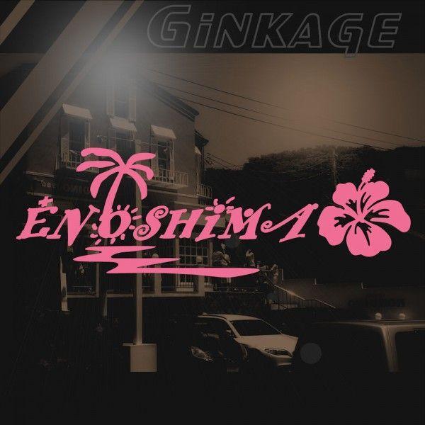 サファー 車 ステッカー おしゃれ ハワイアン シーウェイブ 江の島 ENOSHIMA ハイビスカス ハワイアン雑貨 カーステッカー|ginkage|06