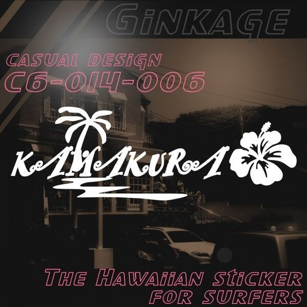 サファー 車 ステッカー おしゃれ ハワイアン シーウェイブ 鎌倉 KAMAKURA ハイビスカス ハワイアン雑貨 カーステッカー|ginkage