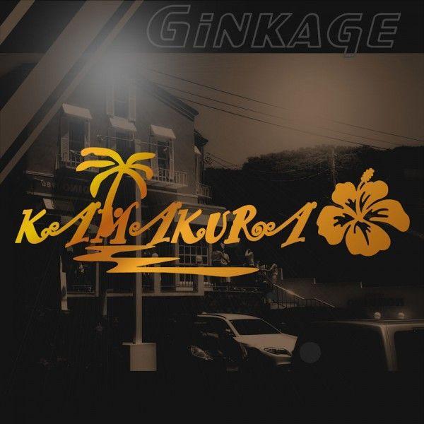 サファー 車 ステッカー おしゃれ ハワイアン シーウェイブ 鎌倉 KAMAKURA ハイビスカス ハワイアン雑貨 カーステッカー|ginkage|02