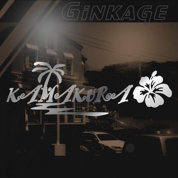 サファー 車 ステッカー おしゃれ ハワイアン シーウェイブ 鎌倉 KAMAKURA ハイビスカス ハワイアン雑貨 カーステッカー|ginkage|03