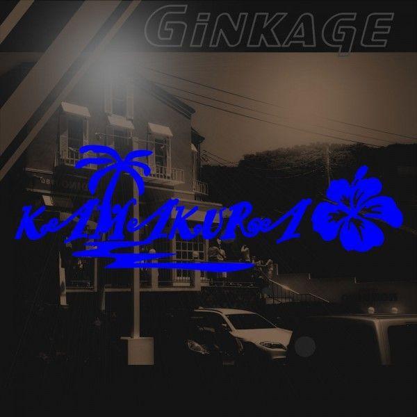 サファー 車 ステッカー おしゃれ ハワイアン シーウェイブ 鎌倉 KAMAKURA ハイビスカス ハワイアン雑貨 カーステッカー|ginkage|05