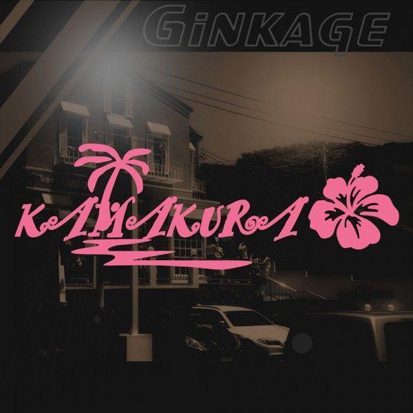 サファー 車 ステッカー おしゃれ ハワイアン シーウェイブ 鎌倉 KAMAKURA ハイビスカス ハワイアン雑貨 カーステッカー|ginkage|06