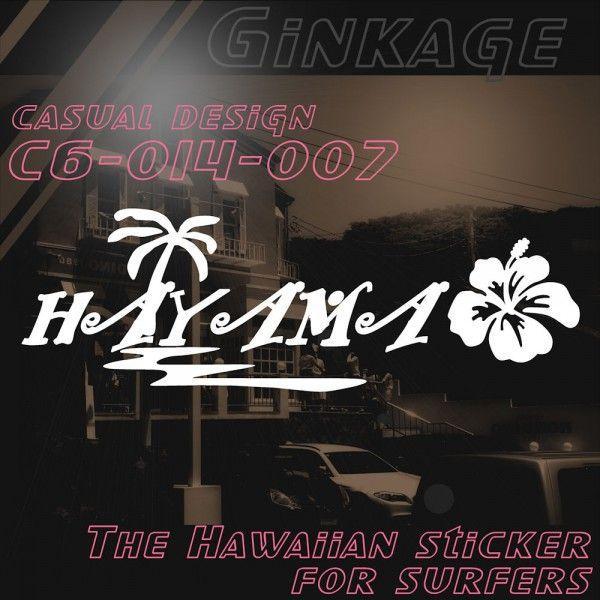 サファー 車 ステッカー おしゃれ ハワイアン シーウェイブ 葉山 HAYAMA ハイビスカス ハワイアン雑貨 カーステッカー ginkage