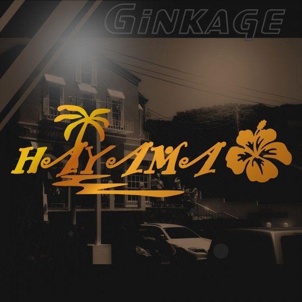 サファー 車 ステッカー おしゃれ ハワイアン シーウェイブ 葉山 HAYAMA ハイビスカス ハワイアン雑貨 カーステッカー ginkage 02
