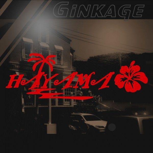 サファー 車 ステッカー おしゃれ ハワイアン シーウェイブ 葉山 HAYAMA ハイビスカス ハワイアン雑貨 カーステッカー ginkage 04