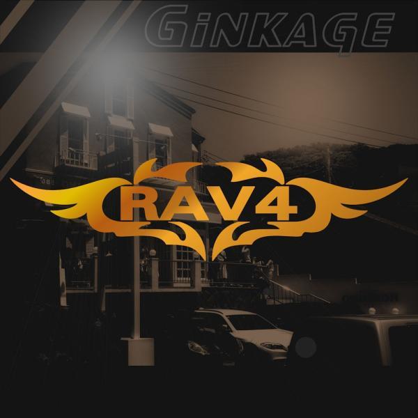 RAV4 トライバル ステッカー かっこいい カー用品 外装パーツ サイズ4cm×15cm (金色) ※サイズと色にご注意ください!