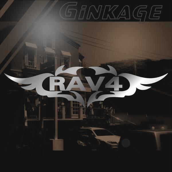RAV4 トライバル ステッカー かっこいい カー用品 外装パーツ サイズ4cm×15cm (銀色) ※サイズと色にご注意ください!