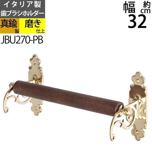 キッチンペーパーホルダーRN-PB真鍮 (キッチン用品) タオルハンガー タオル掛け(石膏ボード取付アンカー付)ルネサンスJBU-270-PB)(SM)