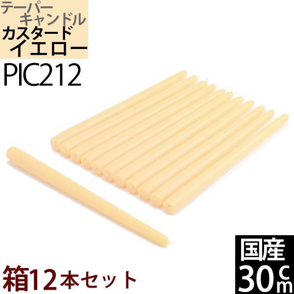 国産テーパーキャンドル (1箱12本1ダース)30cm (12インチ) (卵色 カスタードイエロー PE箱) (PIC212)ローソク ろうそく パーティー ウェディング(7時間燃焼)