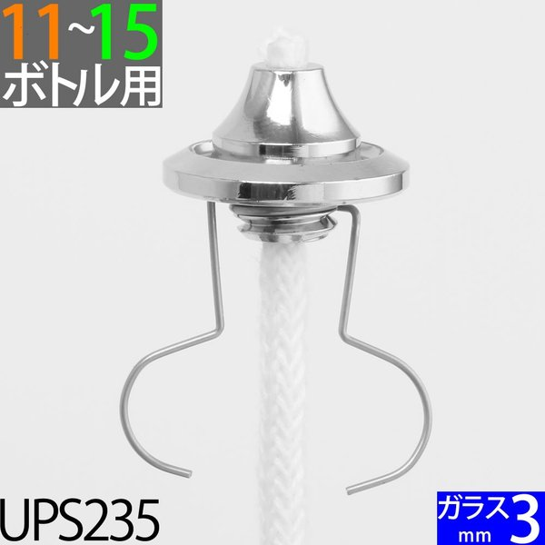 ルナックスオイルランプ用補修部品 BN-250S ハーバリウム オイルランプ自作 (口金M3銀 オイルランプ口金 3mm細芯セット 銀色 シルバー)(UPS235)