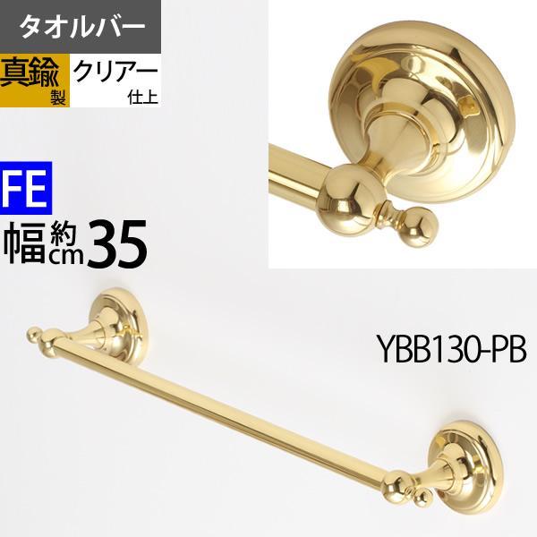 真鍮製 タオルバー ハンガー タオル掛け 石膏ボード対応 金色 ゴールド (TB-FEMI-35-PB) (YBB130-PB))(SM)