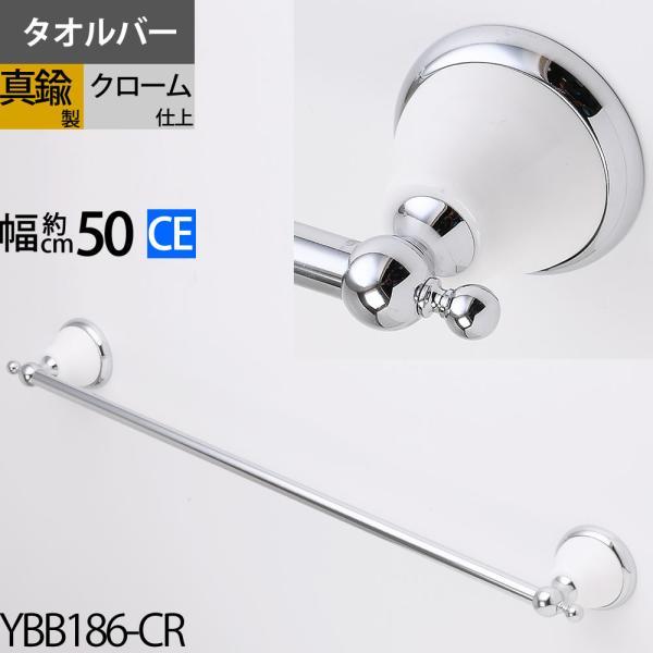 真鍮製 タオルバー ハンガー タオル掛け 石膏ボード対応 銀色 シルバー フェミニン セラミック (TB-FEMI-CE-50-CR) (YBB186-CR))(SM)