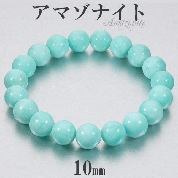 アマゾナイト ブレスレット 10mm 18cm 天然石 パワーストーン プレゼント 腕輪 数珠 ginnokura