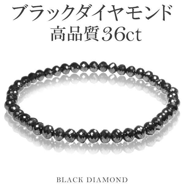 ブラックダイヤモンド ブレスレット 高品質 天然 36カラット 18cm 4.8mm 大粒 黒 メンズ レディース 腕輪 ダイアモンド 36ct