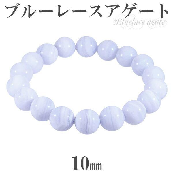 17cmブルーレースアゲート ブレスレット 効果 10mm レディースM プレゼント ブルーレースアゲート 縞メノウ 瑪瑙 天然石|ginnokura