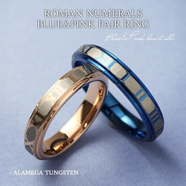 ペアリング ブランド ローマ数字 ブルー ピンク タングステン 7-21号 青 英語 シンプル 指輪 カップル お揃い アクセサリー