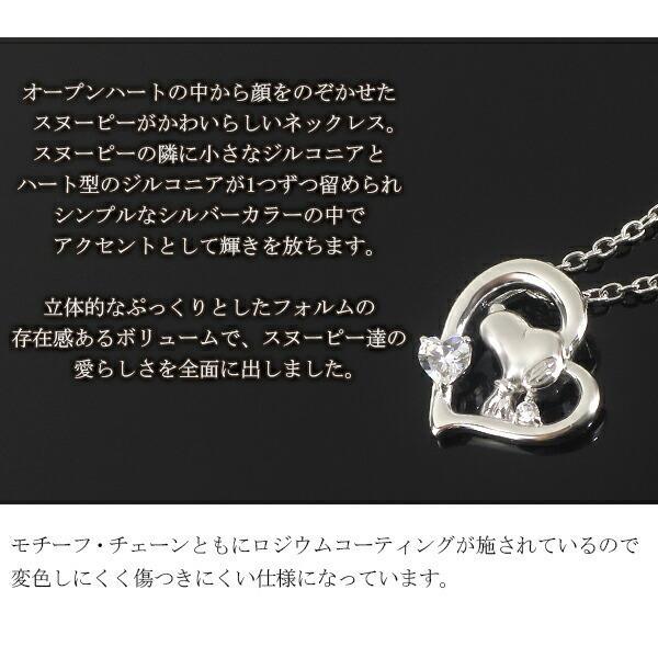 スヌーピー Snoopy ネックレス 限定 オリジナル ハート ウッドストック シルバー 公式 グッズ アクセサリー プレゼント ginnokura 04