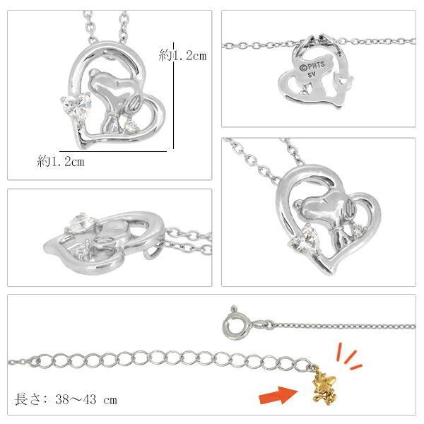 スヌーピー Snoopy ネックレス 限定 オリジナル ハート ウッドストック シルバー 公式 グッズ アクセサリー プレゼント ginnokura 06