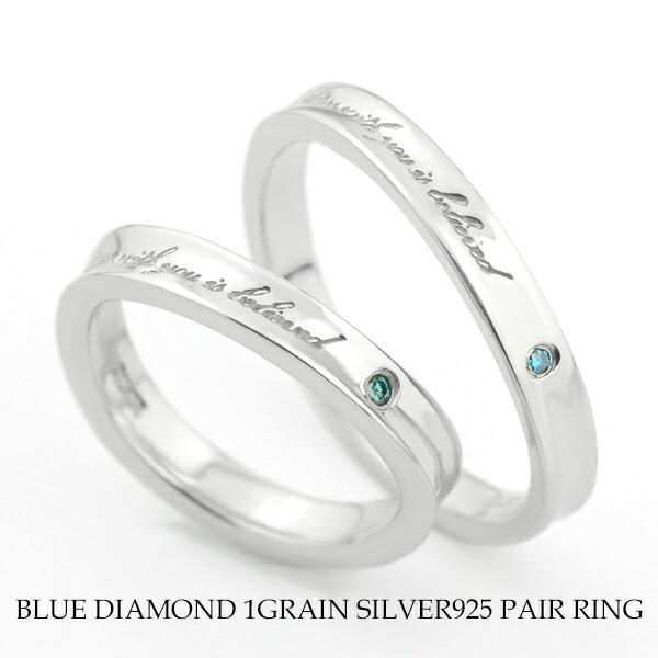 ペアリング シルバー メッセージ ブルーダイヤモンド 7-21号 人気 指輪 シルバー925 ペアリング|ginnokura