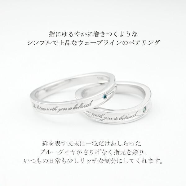 ペアリング シルバー メッセージ ブルーダイヤモンド 7-21号 人気 指輪 シルバー925 ペアリング|ginnokura|02