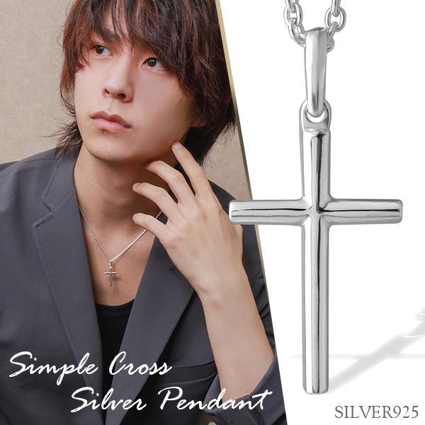 シルバーネックレス メンズ シンプル クロス 十字架 人気 クロス メンズネックレス チェーン付|ginnokura