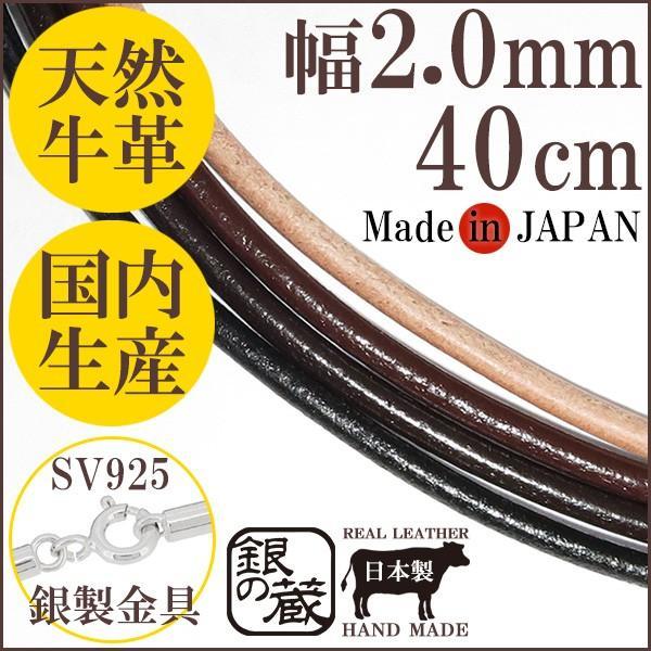 革ひも ネックレス 牛革紐 レザー 2.0mm 40cm 黒 茶 チョーカー 国産 人気 メンズ レディース 皮ひも 丸紐 シルバー925|ginnokura