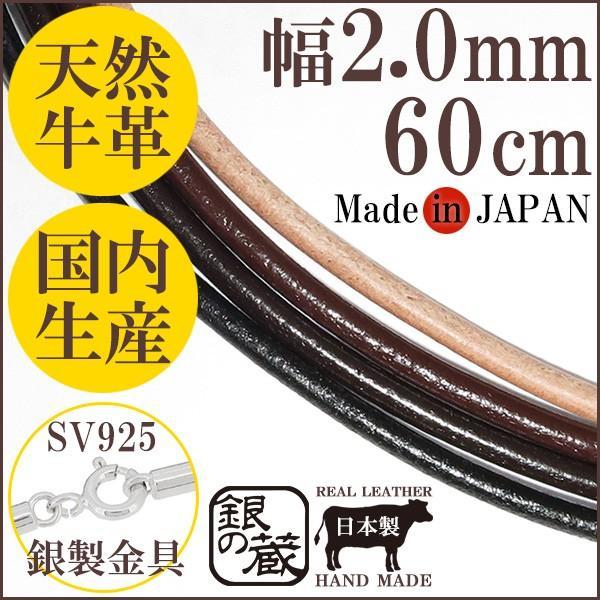革ひも ネックレス 牛革紐 レザー 2.0mm 60cm 黒 茶 チョーカー 国産 人気 メンズ レディース 皮ひも 丸紐 シルバー925|ginnokura