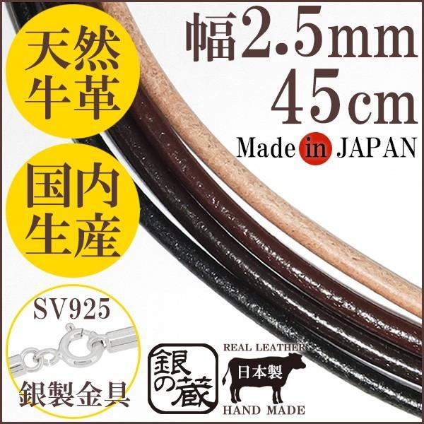 革ひも ネックレス 牛革紐 レザー 2.5mm 45cm 黒 茶 チョーカー 国産 人気 メンズ レディース 皮ひも 丸紐 シルバー925 ginnokura