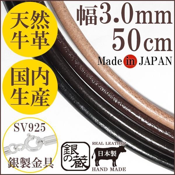 革ひも ネックレス 牛革紐 レザー 3.0mm 50cm 黒 茶 チョーカー 国産 人気 メンズ レディース 皮ひも 丸紐 シルバー925 ginnokura