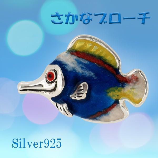 ピンブローチ 熱帯魚 マリン 海 シルバー925 メンズ レディース おしゃれ ブランド ピンバッジ バッチ ラペルピン