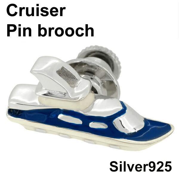 ピンブローチ 船 クルーザーシップ 海 シルバー925 メンズ レディース おしゃれ ブランド ピンバッジ バッチ ラペルピン