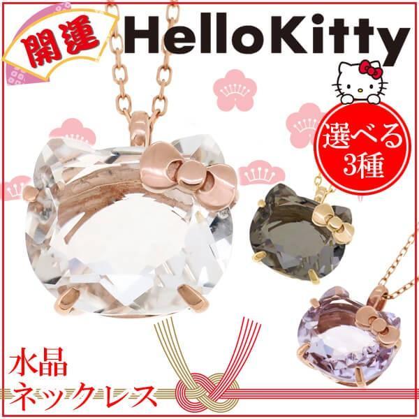 ハローキティ ネックレス 開運 水晶 K10ゴールド レディース ブランド サンリオ キティちゃん ハローキティネックレス