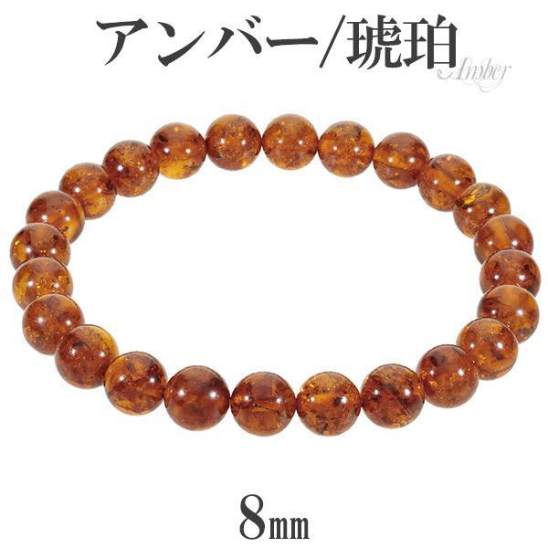 アンバー 琥珀 ブレスレット 8mm 17〜19cm M〜LL サイズ 天然石 パワーストーン コハク こはく レディース 腕輪 数珠 アンバーブレス