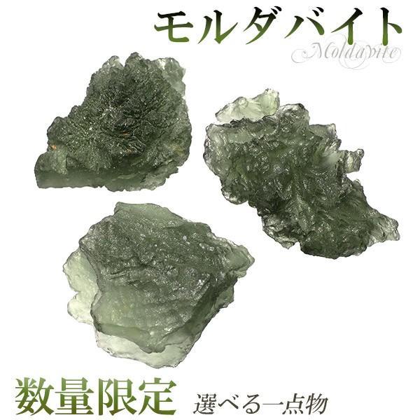 モルダバイト 原石 数量限定 選べる 一点物 天然石 パワーストーン 隕石 天然ガラス 置物 インテリア 希少 レアストーン ginnokura