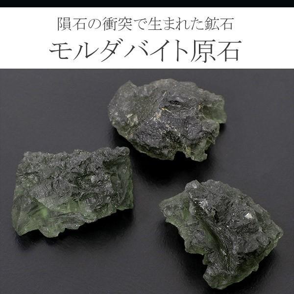 モルダバイト 原石 数量限定 選べる 一点物 天然石 パワーストーン 隕石 天然ガラス 置物 インテリア 希少 レアストーン ginnokura 02