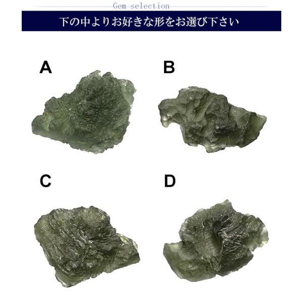 モルダバイト 原石 数量限定 選べる 一点物 天然石 パワーストーン 隕石 天然ガラス 置物 インテリア 希少 レアストーン ginnokura 05