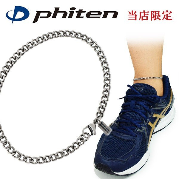 アンクレット メンズ つけっぱなし ブランド ファイテン 限定 チタン 喜平 幅4.4mm 金属アレルギー対応 スポーツ phiten|ginnokura
