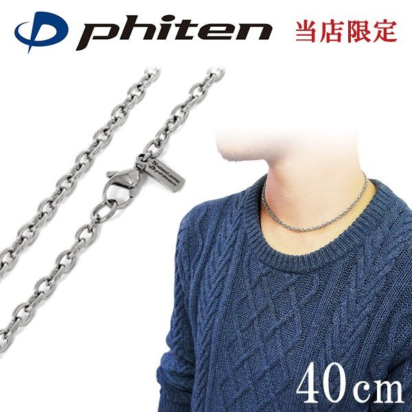 ファイテン チタンネックレス メンズ 限定 チェーン 40cm 幅3.8mm あずき 小豆 金属アレルギー対応 スポーツ phiten おしゃれ
