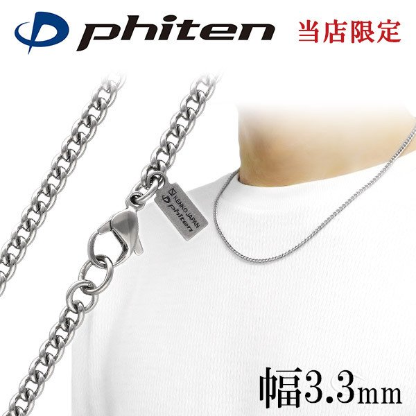 ファイテン 限定品 チタンネックレス 喜平 幅3.3mm 40 45 50 55 60 cm 日本製 スポーツ 肩こり ファイテンネックレス phiten チタン