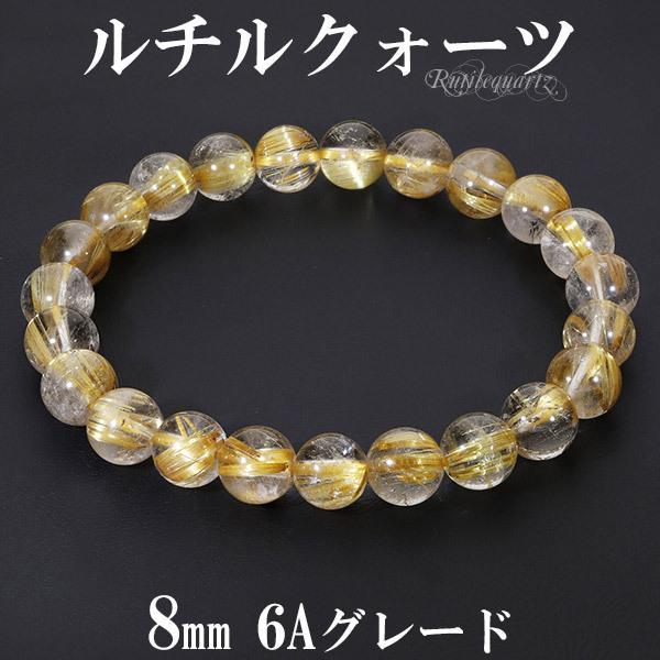 金針 ルチルクォーツ ブレスレット 8mm 17.5cm6A メンズM レディースL プレゼント 針水晶 天然石 パワーストーン 腕輪 数珠