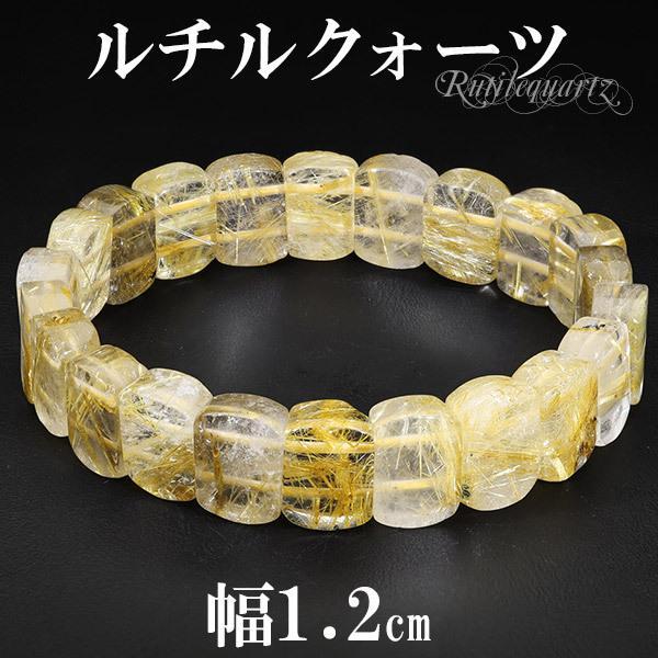 ゴールドルチルクォーツ バングル ブレスレット 幅1.1cm 17cm レディースM サイズ 天然石 パワーストーン ルチルクォーツ 金針 金運
