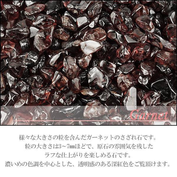 ガーネットさざれ石100g さざれ石パワーストーン 天然石