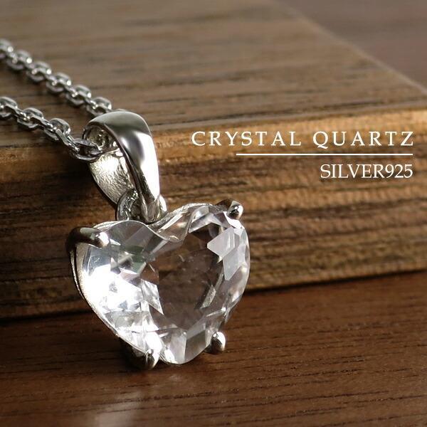 水晶 ネックレス クリスタル レディース シルバー ハート型カット プレゼント クォーツ 誕生石 4月 天然石 パワーストーン