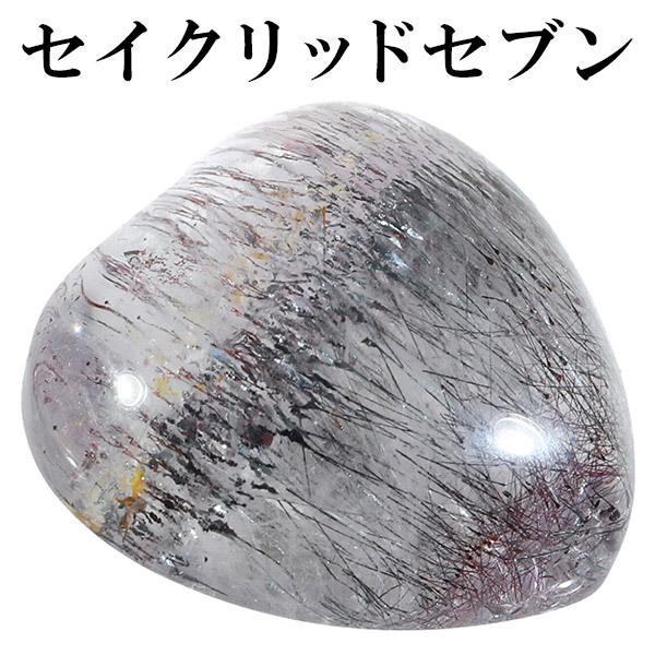 セイクリッドセブン ルース 裸石 縦約2cm ハート型 天然石 パワーストーン