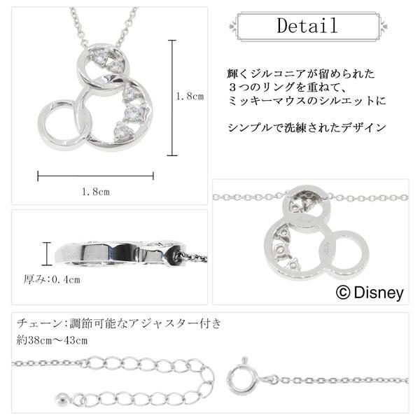 ディズニー ネックレス ミッキー 輝くリング ミッキーマウス シルバー Disney ディズニーネックレス disney_y|ginnokura|05
