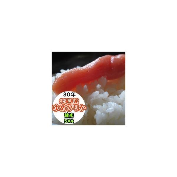 新米 米 20kg 北海道産ゆめぴりか 精米 送料無料 平成30年産|ginshari